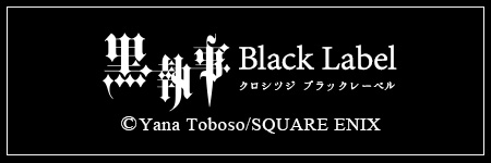 黒執事 Black Label