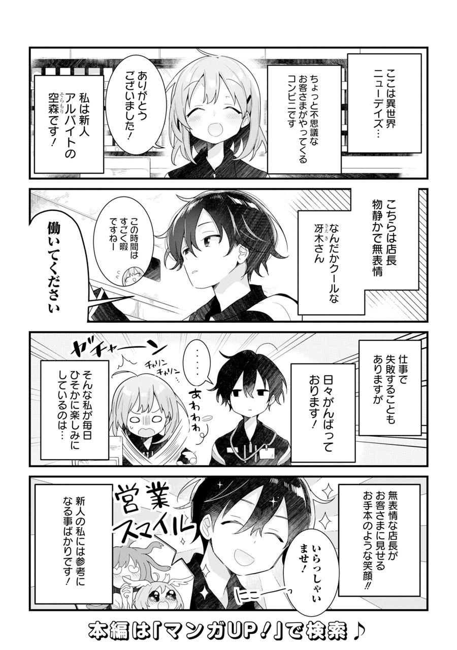 https://magazine.jp.square-enix.com/mangaup/tachiyomi/isekaiconveni_01/m/img/001.jpg