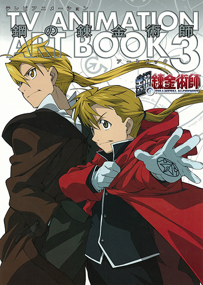 TVアニメーション 鋼の錬金術師 ART BOOK TV ANIMATION FULLMETAL ALCHEMIST ART BOOK3 3