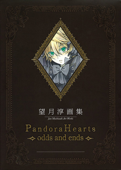 望月 淳 画集 Pandora Hearts~odds and ends~