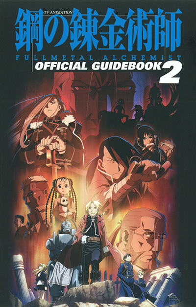 TV ANIMATION 鋼の錬金術師 FULLMETAL ALCHEMIST OFFICIAL GUIDEBOOK