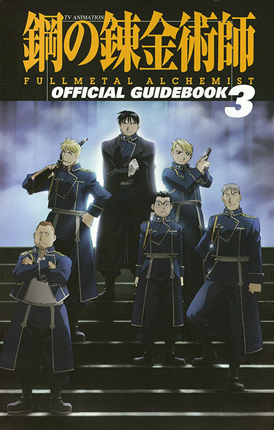 TV ANIMATION 鋼の錬金術師 FULLMETAL ALCHEMIST OFFICIAL GUIDEBOOK 3