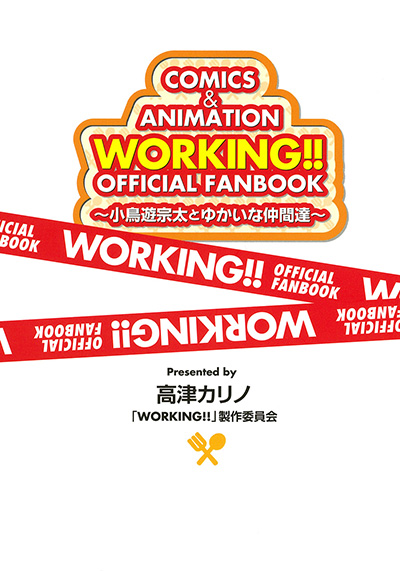 WORKING!! OFFICIAL FANBOOK ~小鳥遊宗太とゆかいな仲間達~