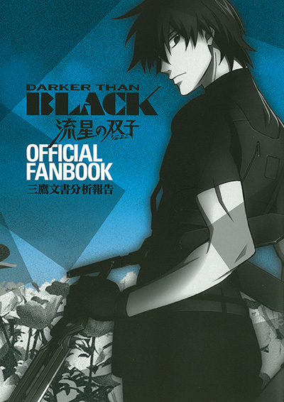 DARKER THAN BLACK-流星の双子- OFFICIAL FANBOOK 三鷹文書分析報告