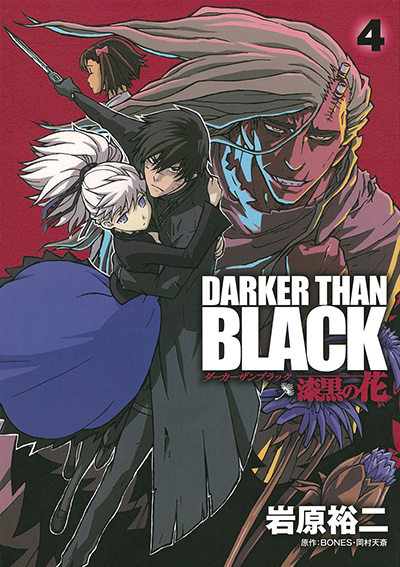 DARKER THAN BLACK-漆黒の花- 4