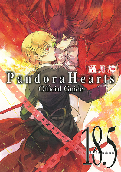 Pandora Hearts Official Guide 18.5 ~Evidence~