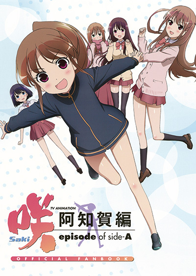 TV ANIMATION 咲-Saki-阿知賀編 episode of side-A OFFICIAL FANBOOK