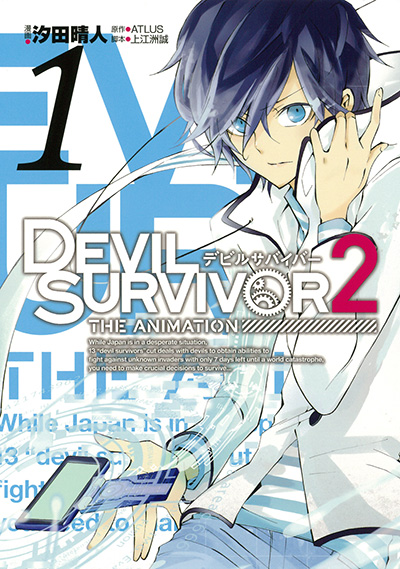 DEVIL SURVIVOR2 the ANIMATION