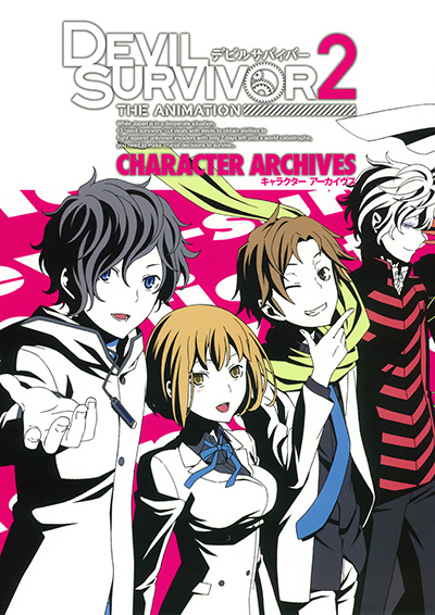 DEVIL SURVIVOR2 the ANIMATION CHARACTER ARCHIVES