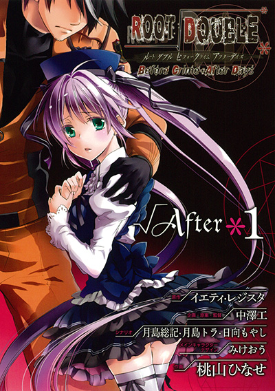 ルートダブル Before Crime * After Days √After