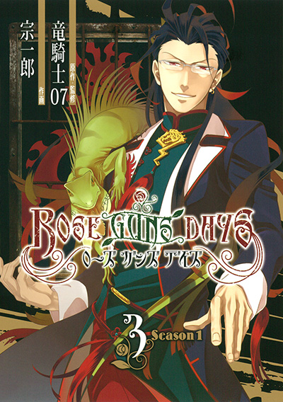 ROSE GUNS DAYS Season1