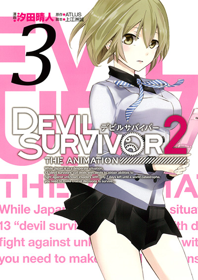 DEVIL SURVIVOR2 the ANIMATION 3