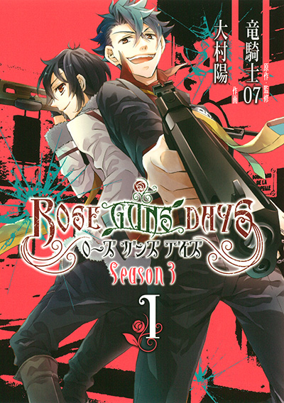 ROSE GUNS DAYS Season3