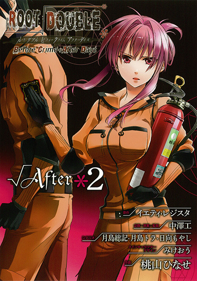 ルートダブル Before Crime * After Days √After 2