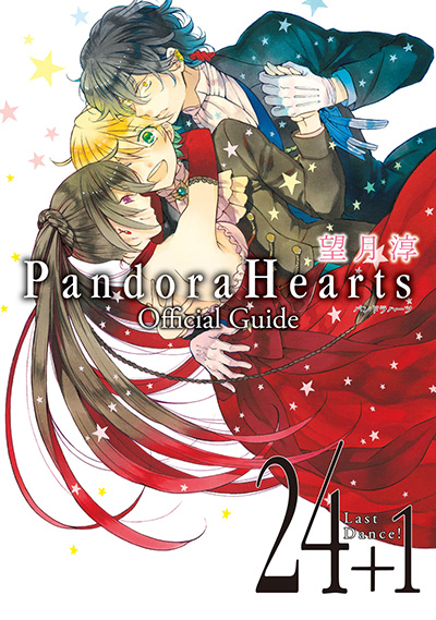 PandoraHearts Official Guide 24+1 Last Dance!