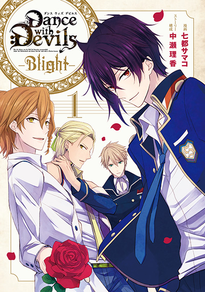 Dance with Devils -Blight- 1